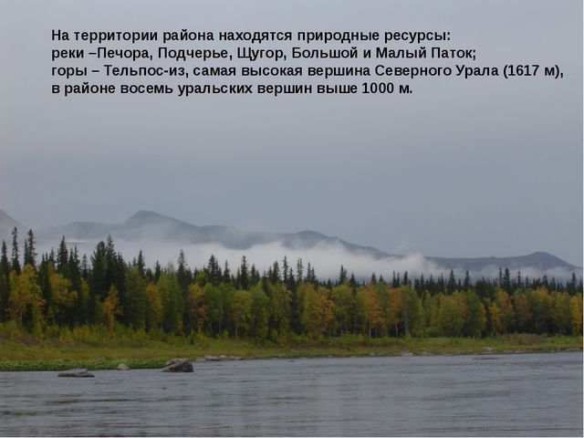 На территории района находятся природные ресурсы: реки –Печора, Подчерье, Щуг...