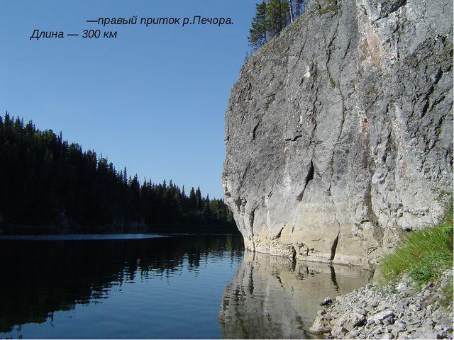 р.Щу́гор—правый притокр.Печора. Длина— 300км