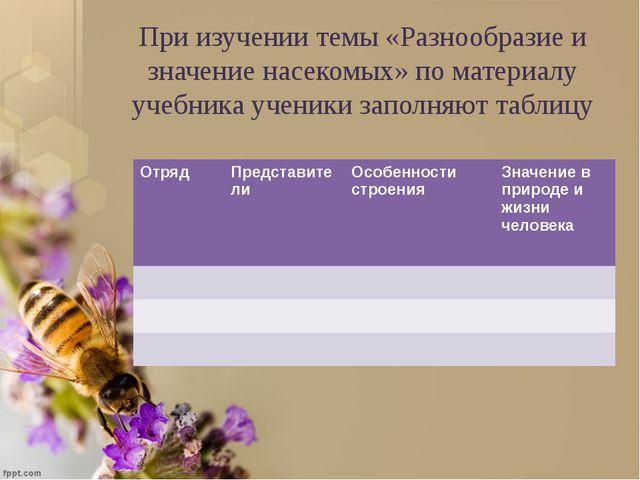 При изучении темы «Разнообразие и значение насекомых» по материалу учебника у...