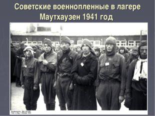 Советские военнопленные в лагере Маутхаузен 1941 год