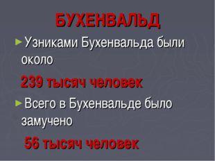 БУХЕНВАЛЬД Узниками Бухенвальда были около 239 тысяч человек Всего в Бухенвал