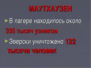 МАУТХАУЗЕН В лагере находилось около 335 тысяч узников Зверски уничтожено 122