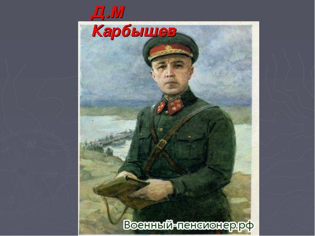 Д.М Карбышев