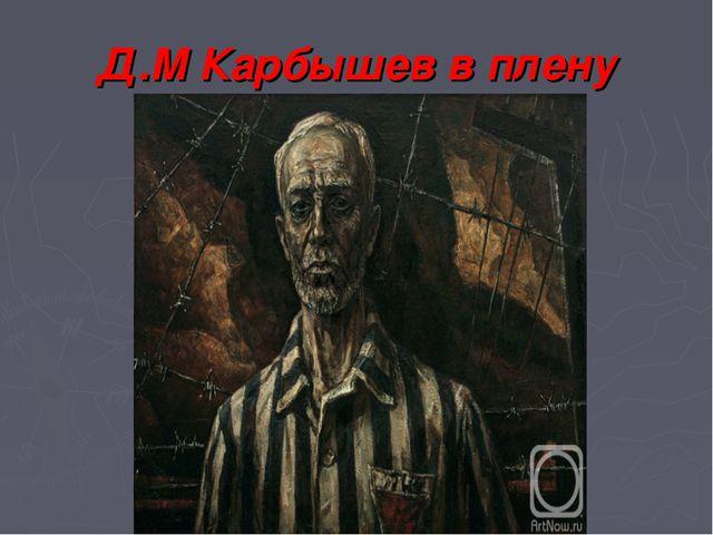 Д.М Карбышев в плену