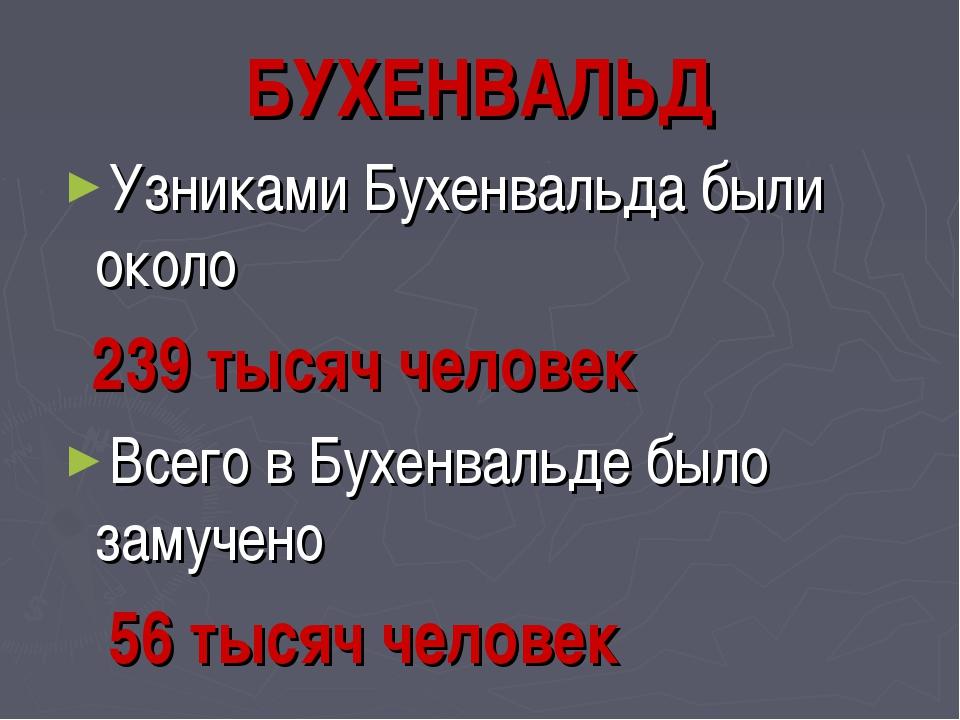 БУХЕНВАЛЬД Узниками Бухенвальда были около 239 тысяч человек Всего в Бухенвал...