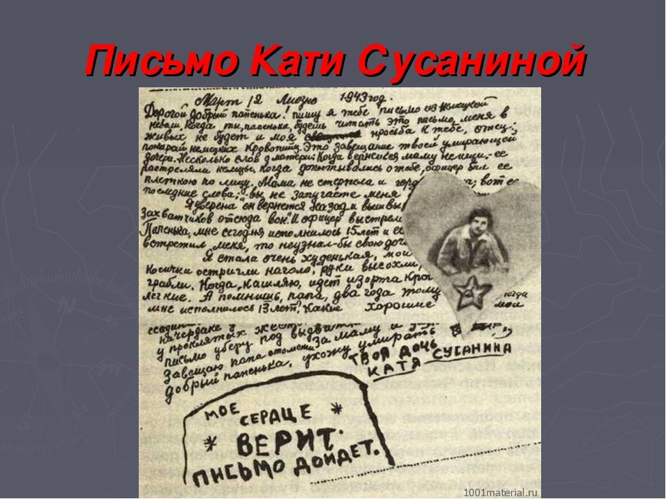 Письмо Кати Сусаниной