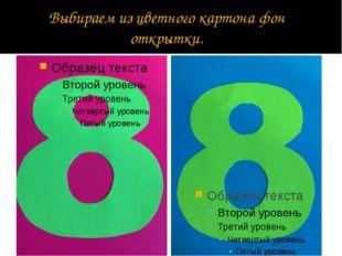 Выбираем из цветного картона фон открытки.