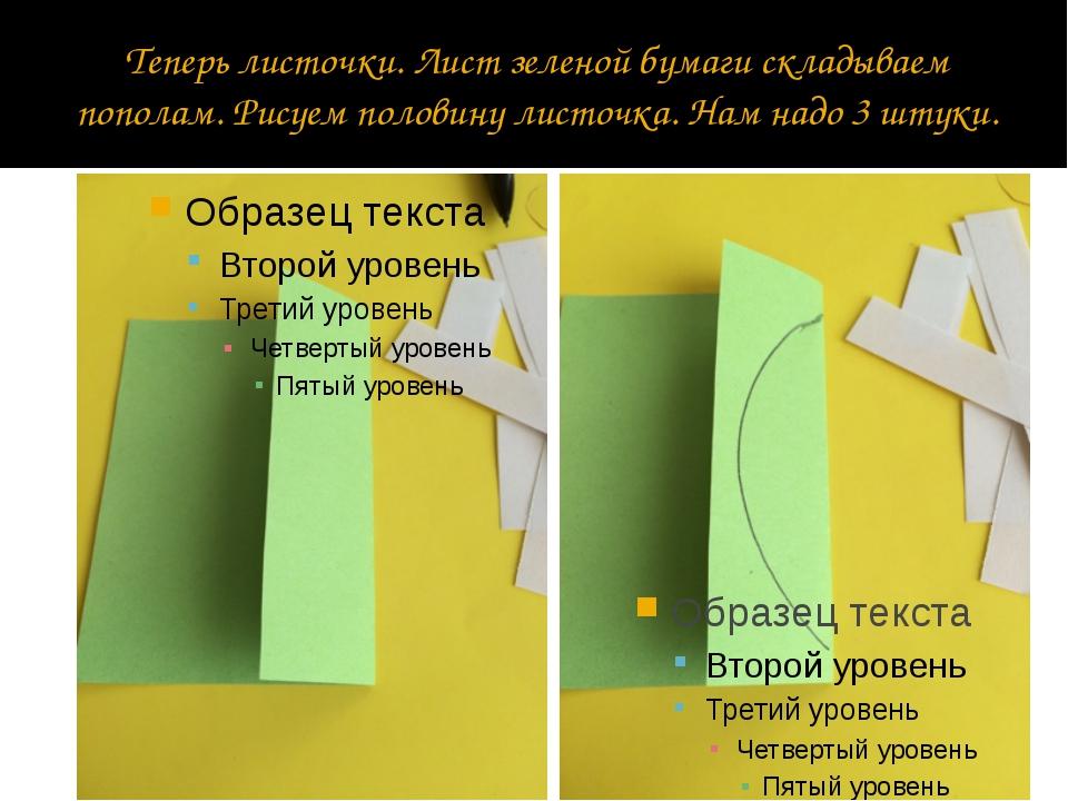 Теперь листочки. Лист зеленой бумаги складываем пополам. Рисуем половину лист...