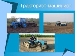 Тракторист-машинист