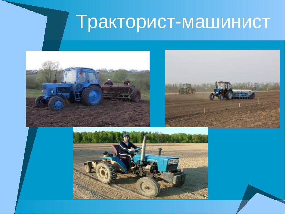 Картинки о профессии тракториста