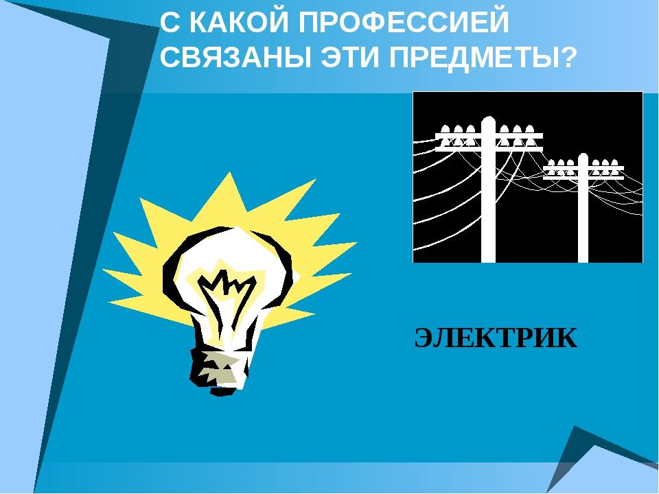 Слова связаны с электричеством