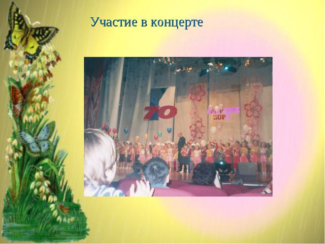 Участие в концерте