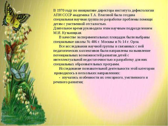 В 1970 году по инициативе директора института дефектологии АПН СССР академик...