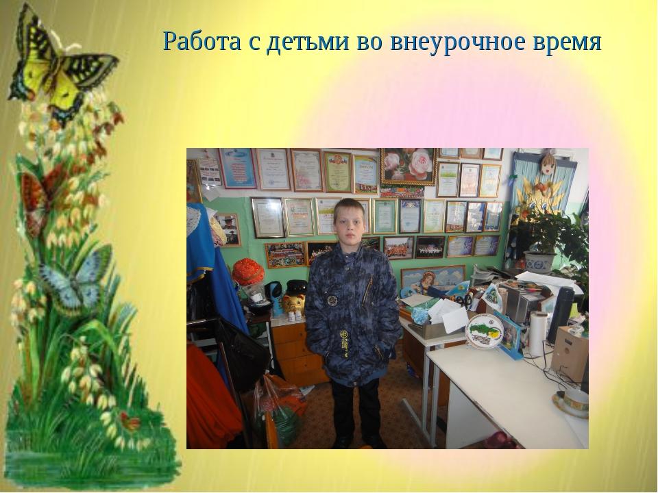 Работа с детьми во внеурочное время