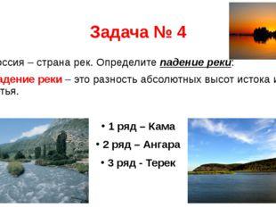 Задача № 4 Россия – страна рек. Определите падение реки: Падение реки – это р