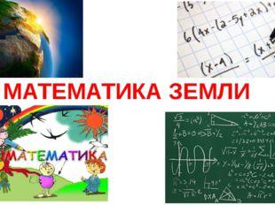 МАТЕМАТИКА ЗЕМЛИ