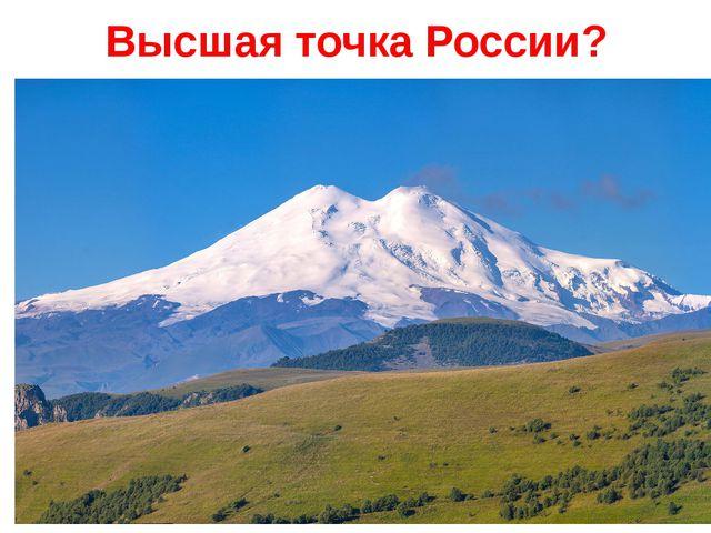 Высшая точка России?