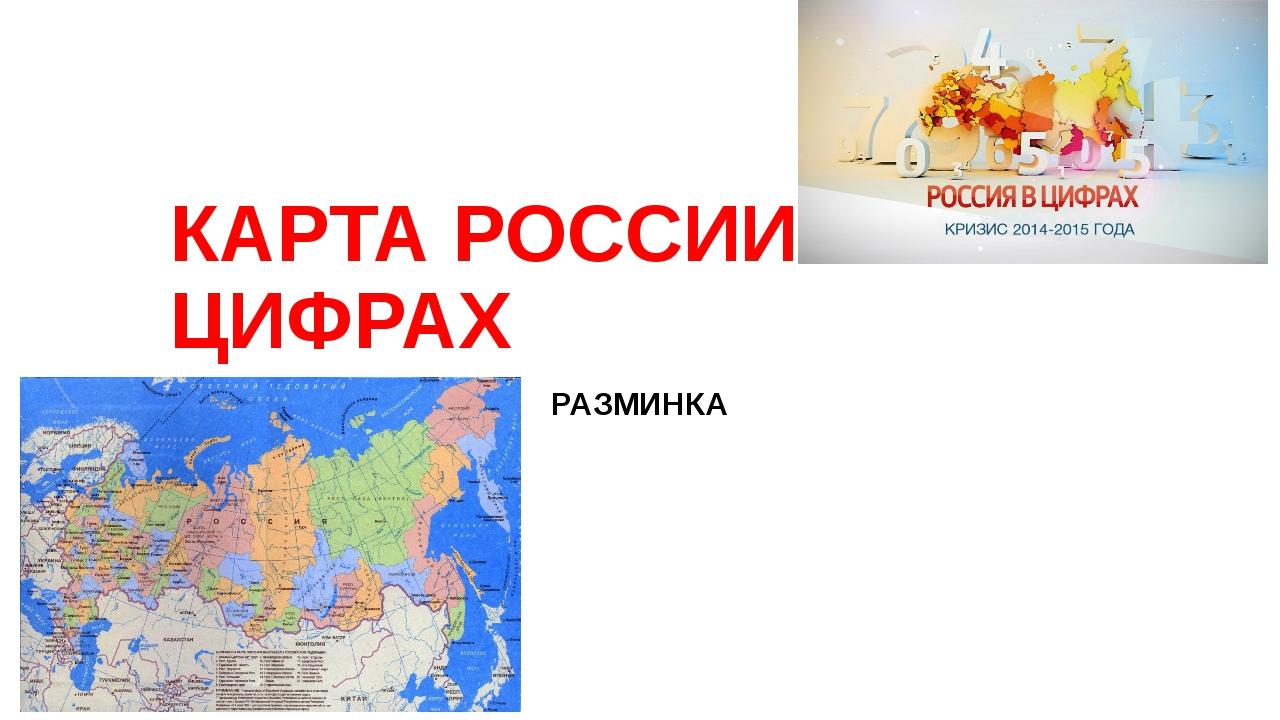 КАРТА РОССИИ В ЦИФРАХ РАЗМИНКА