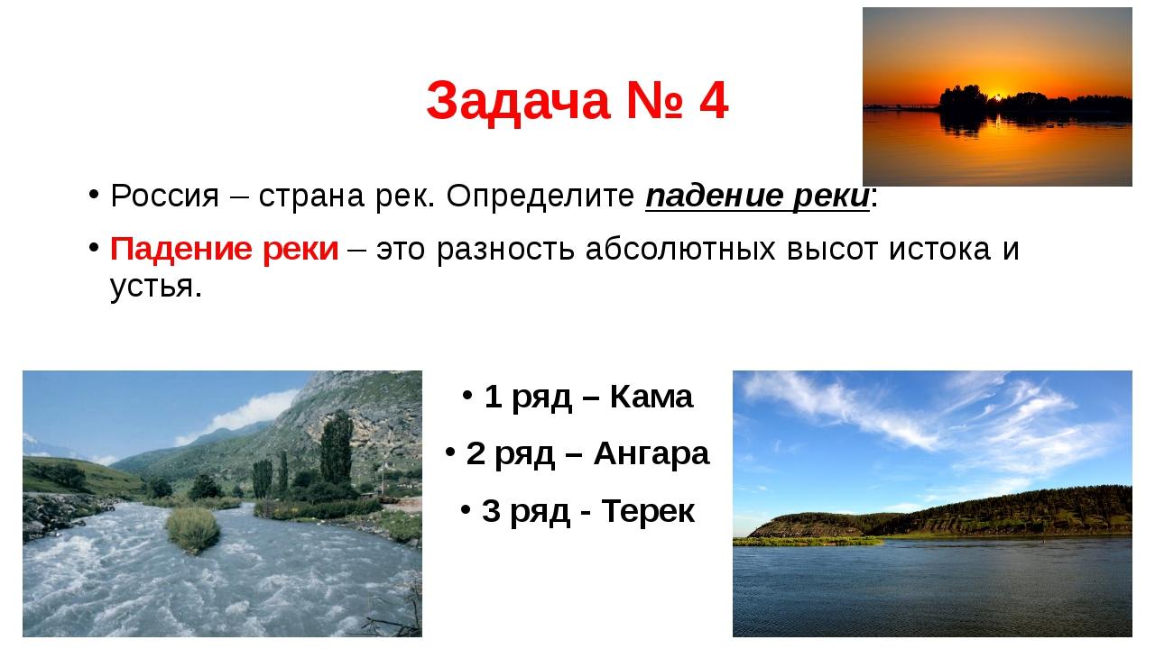 Задача № 4 Россия – страна рек. Определите падение реки: Падение реки – это р...