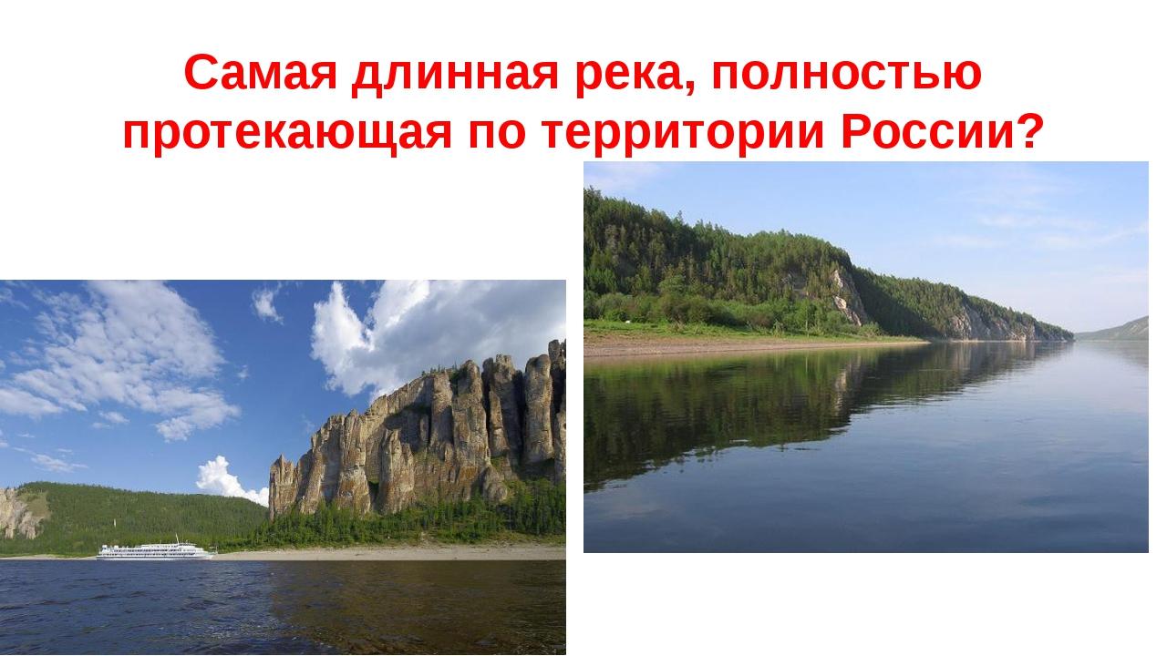 Самая длинная река, полностью протекающая по территории России?
