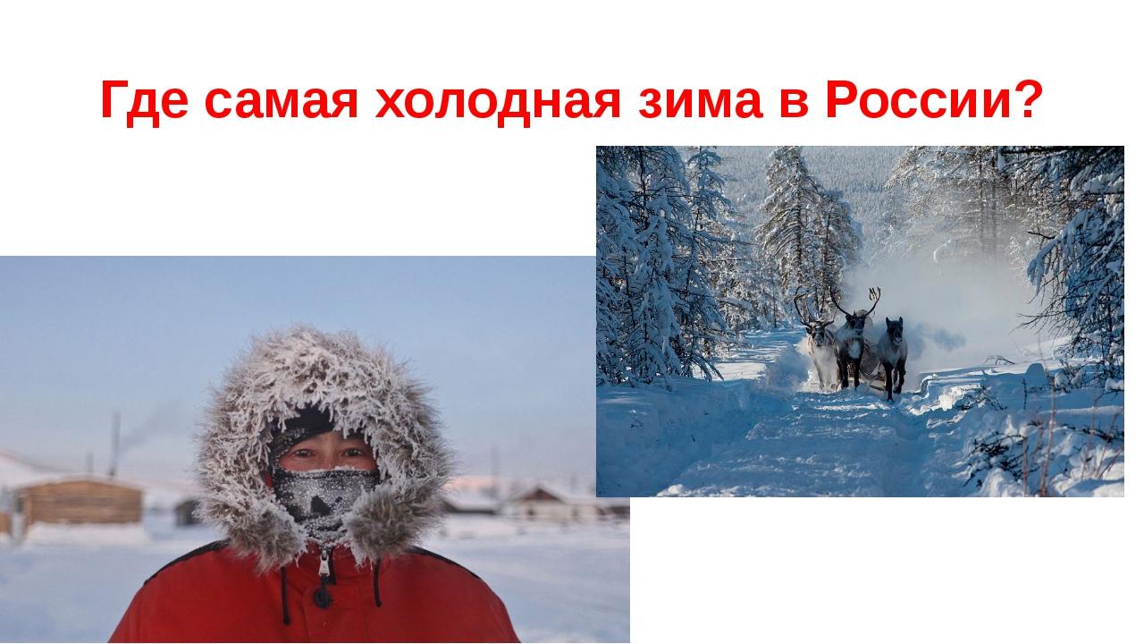 Где самая холодная зима в России?