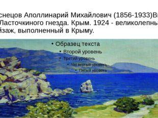 Васнецов Аполлинарий Михайлович (1856-1933)Вид из Ласточкиного гнезда. Крым.