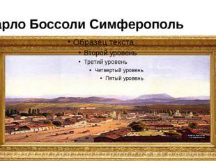 Карло Боссоли Симферополь