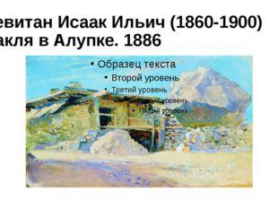 Левитан Исаак Ильич (1860-1900) Сакля в Алупке. 1886