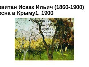 Левитан Исаак Ильич (1860-1900) Весна в Крыму1. 1900