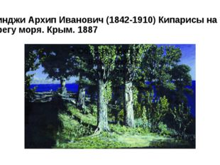 Куинджи Архип Иванович (1842-1910) Кипарисы на берегу моря. Крым. 1887