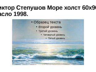 Виктор Степушoв Море холст 60х90 масло 1998.