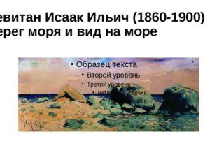 Левитан Исаак Ильич (1860-1900) Берег моря и вид на море