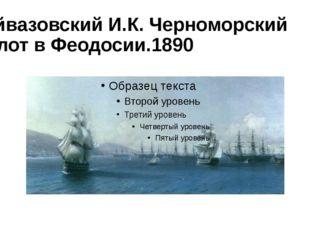 Айвазовский И.К. Черноморский флот в Феодосии.1890