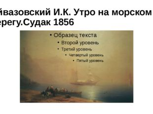 Айвазовский И.К. Утро на морском берегу.Судак 1856