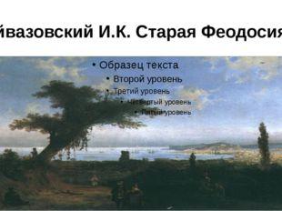 Айвазовский И.К. Старая Феодосия