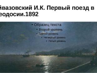 Айвазовский И.К. Первый поезд в Феодосии.1892