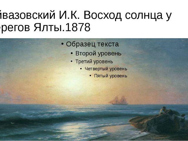 Айвазовский И.К. Восход солнца у берегов Ялты.1878