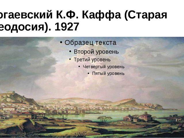 Богаевский К.Ф. Каффа (Старая Феодосия). 1927