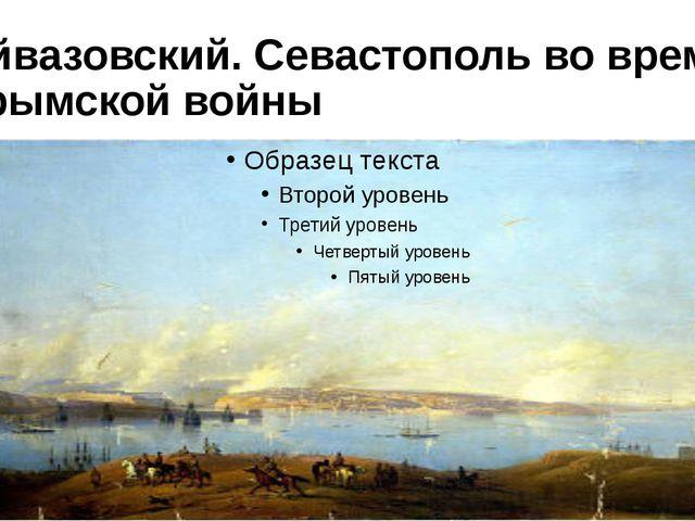 Айвазовский. Севастополь во время Крымской войны