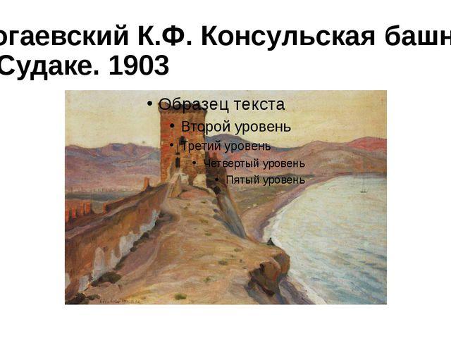 Богаевский К.Ф. Консульская башня в Судаке. 1903