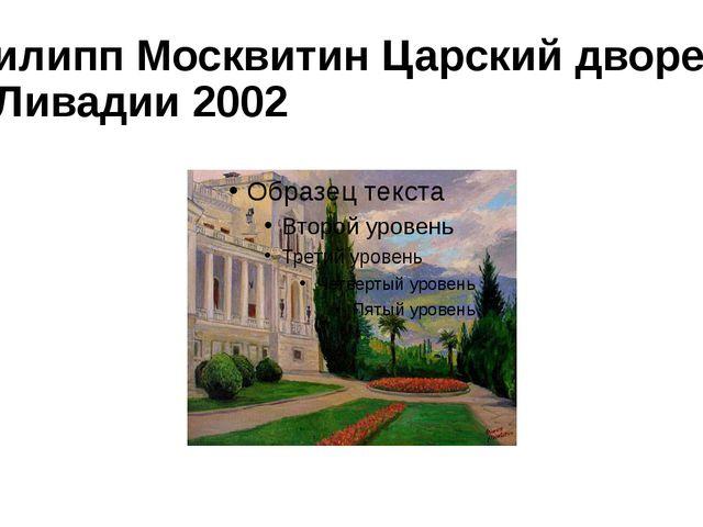 Филипп Москвитин Царский дворец в Ливадии 2002