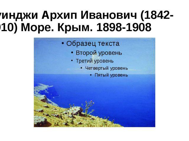 Куинджи Архип Иванович (1842-1910) Море. Крым. 1898-1908