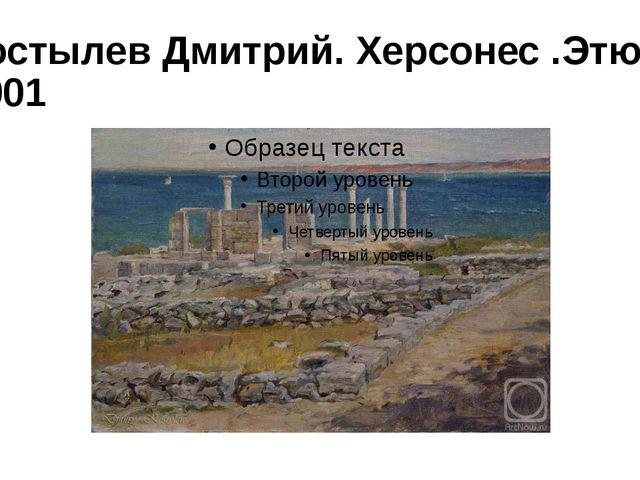 Костылев Дмитрий. Херсонес .Этюд. 2001