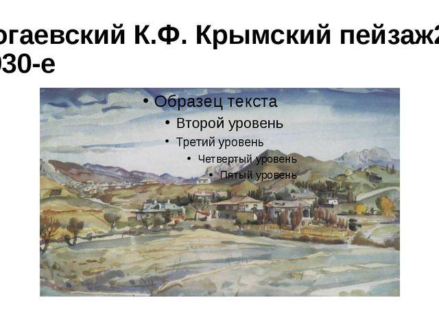 Богаевский К.Ф. Крымский пейзаж2. 1930-е