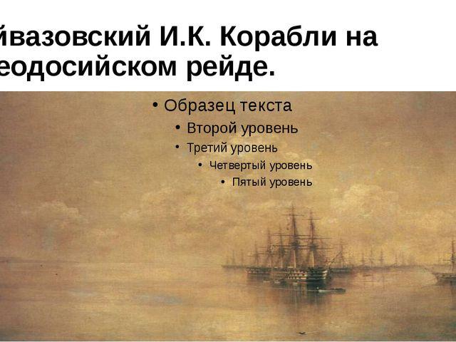 Айвазовский И.К. Корабли на феодосийском рейде.