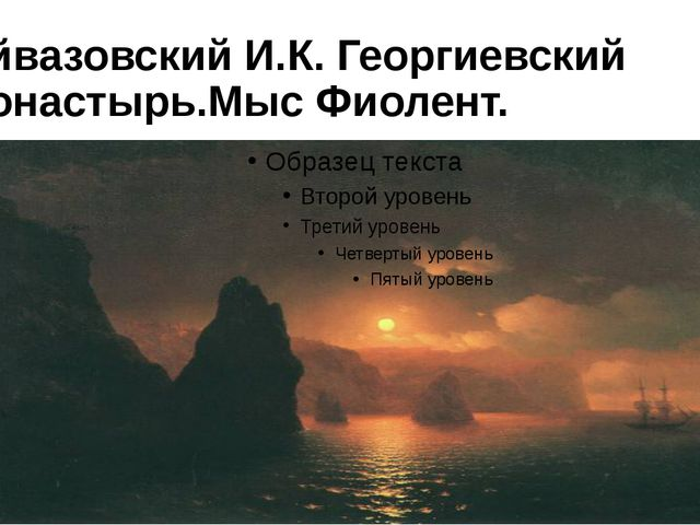 Айвазовский И.К. Георгиевский монастырь.Мыс Фиолент.