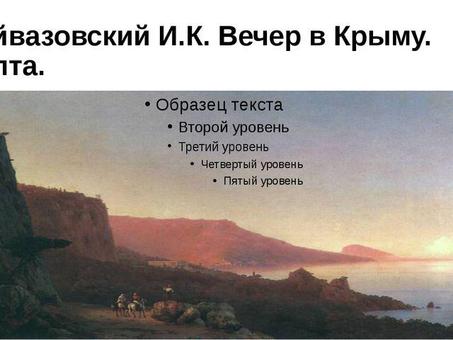 Айвазовский И.К. Вечер в Крыму. Ялта.