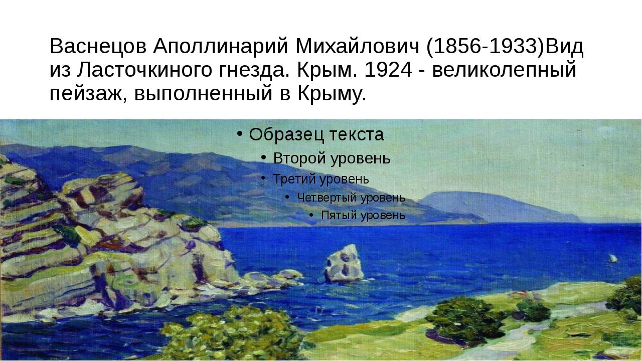 Васнецов Аполлинарий Михайлович (1856-1933)Вид из Ласточкиного гнезда. Крым....