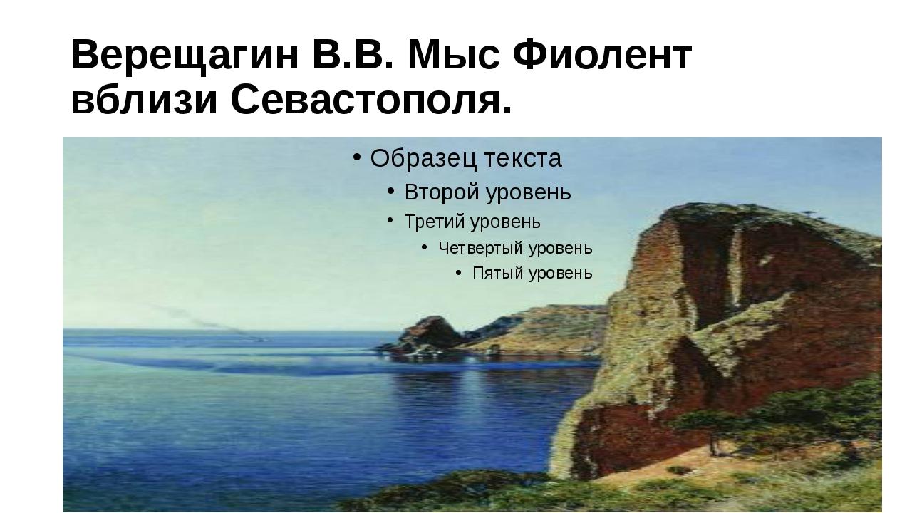 Верещагин В.В. Мыс Фиолент вблизи Севастополя.