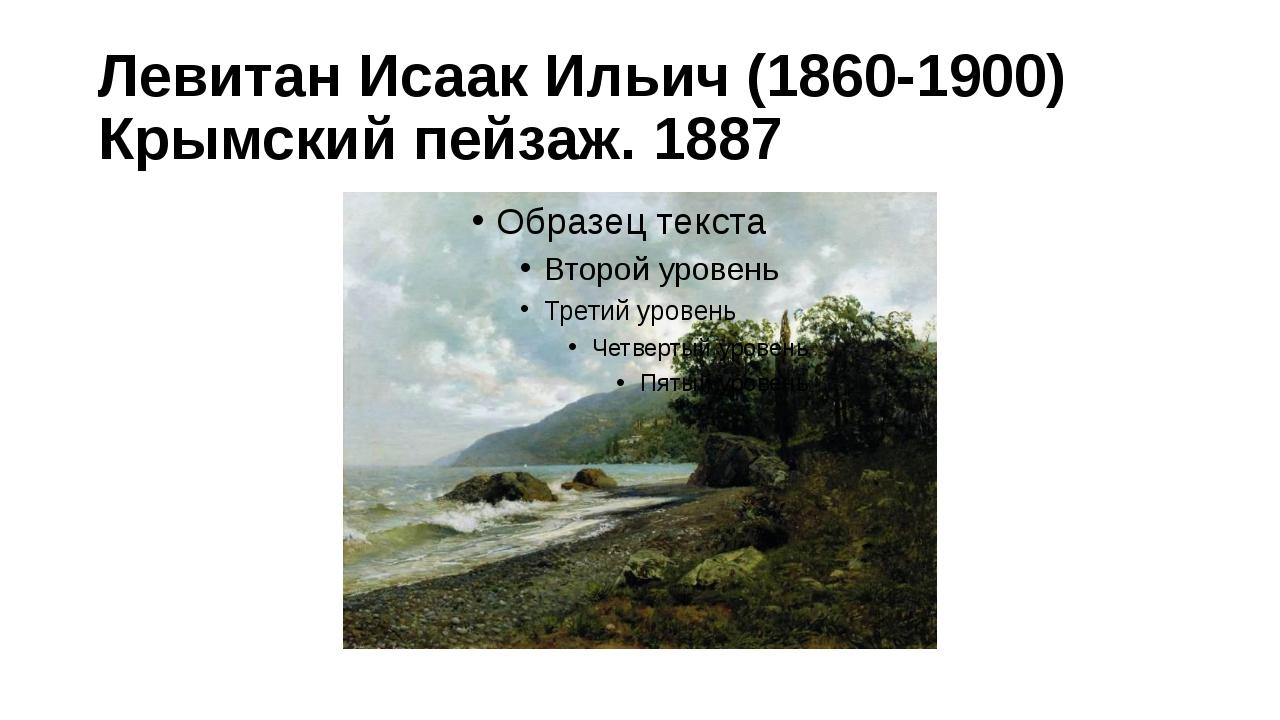 Левитан Исаак Ильич (1860-1900) Крымский пейзаж. 1887